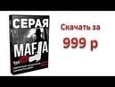 Серая мафия Ютуб Курс Комарова Серая Мафия Ютуб почти даром