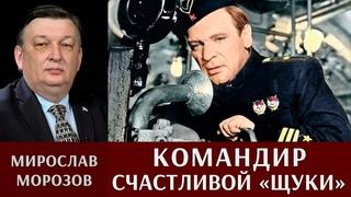 Разбор художественного фильма «Командир счастливой «щуки» с Мирославом Морозовым