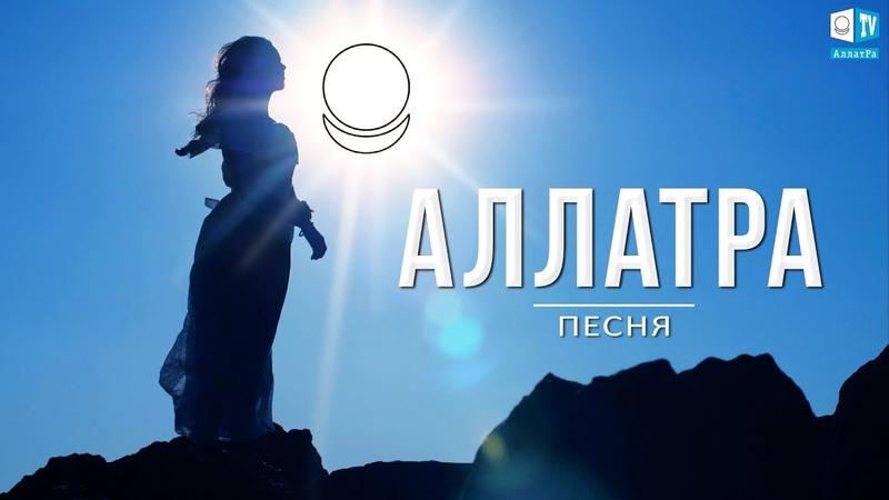 Песня АЛЛАТРА