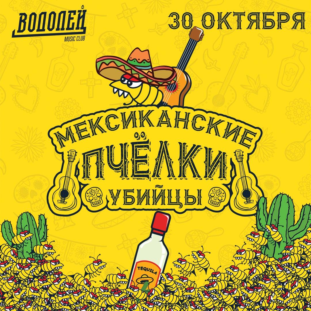 Афиша Владивосток Мексиканские Пчёлки-Убийцы 30/10 Водолей