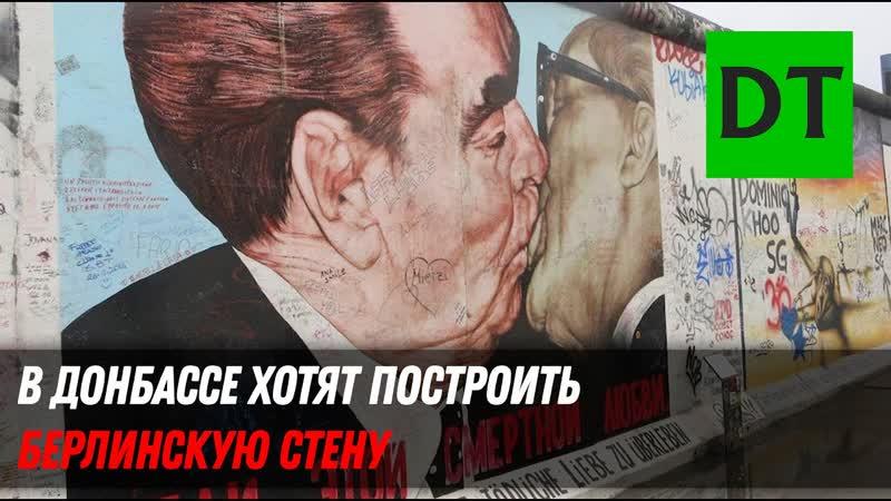 В Донбассе хотят построить Берлинскую стену