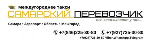Такси в аэропорт Тольятти
