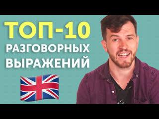 Как это по-английски 10 самых разговорных фраз от британца