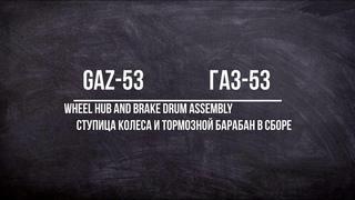 Wheel hub and brake drum saaembly of GAZ53 truck. Ступица и тормозной барабан ГАЗ 53