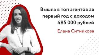 Вышла в топ агентов в первый год с доходом 485 000 рублей в месяц [Этажи]