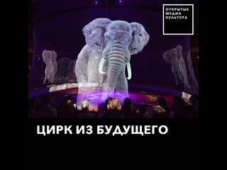 Цирк из будущего