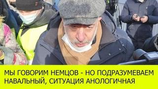 Сванидзе о Немцове - Это Навальный - Ситуация Аналогичная