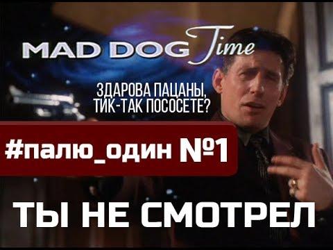 ПАЛЮ ОДИН 1 х ф Mad dog time Время бешеных псов Здорова пацаны тик так пососёте