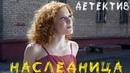 Чудесный фильм про скрытый отдел [ Шаманка Наследница ] Русские детективы