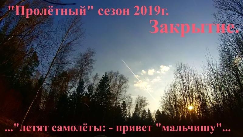 Пролётный сезон 2019 г Закрытие