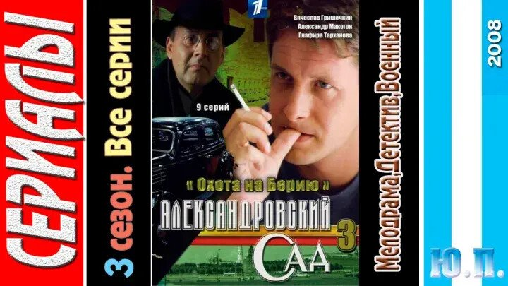 АЛЕКСАНДРОВСКИЙ САД 3 Охота на Берию Шпионский детектив 2008