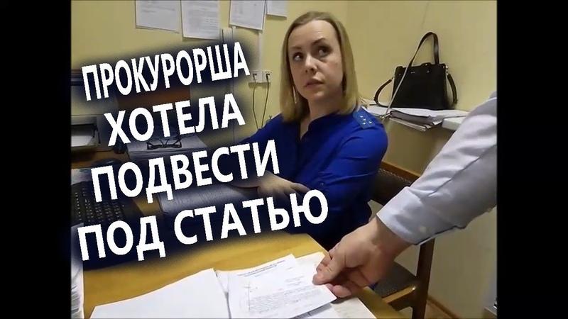 ПОДСТАВА от помощника прокурора ОГОВОР ЮРИСТА Антона Долгих при ознакомлении с материалами дела