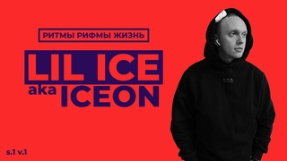 LIL ICE aka ICEON / Ритмы Рифмы Жизнь v.1 s.1 / РРЖ