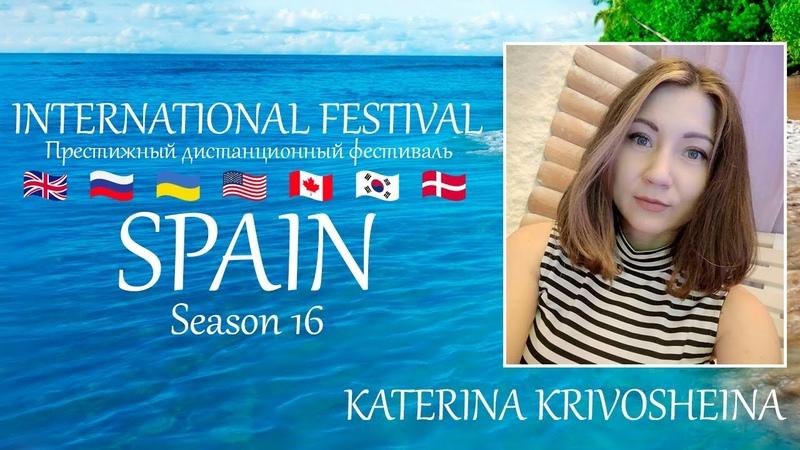 Golden Time Distant Festival 16 Season Katerina Krivosheina GTSP 1601 0391