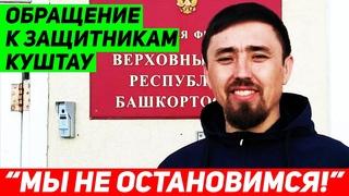 КУШТАУ - Арестованный лидер защитников Куштау обратился к народу Башкирии! Это только начало!