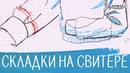 Аниме одежда Как рисовать складки на свитере DokiDoki Drawing RUS