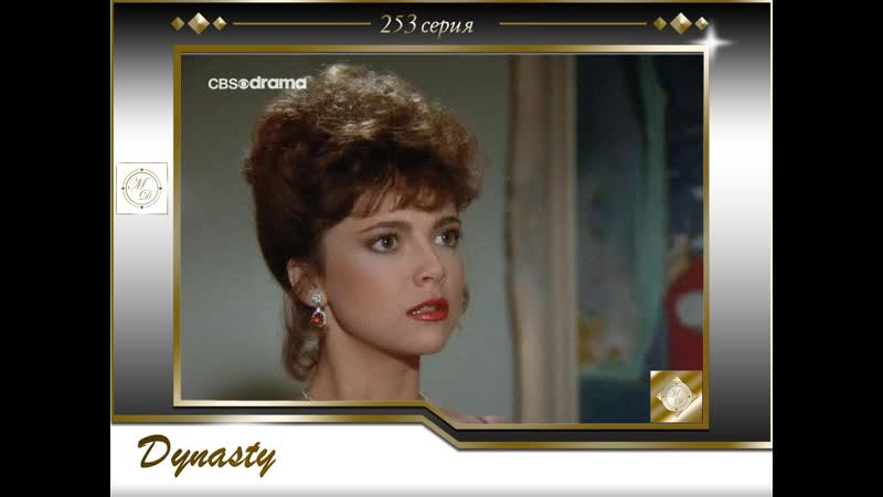 Династия II 253 серия Семья Колби 02 2x07 Родословные Dynasty 2 The Colbys 02 2x07 Bloodlines