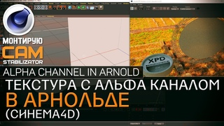 Текстура с альфа каналом в Арнольде Синема4D (alpha channel in Arnold)