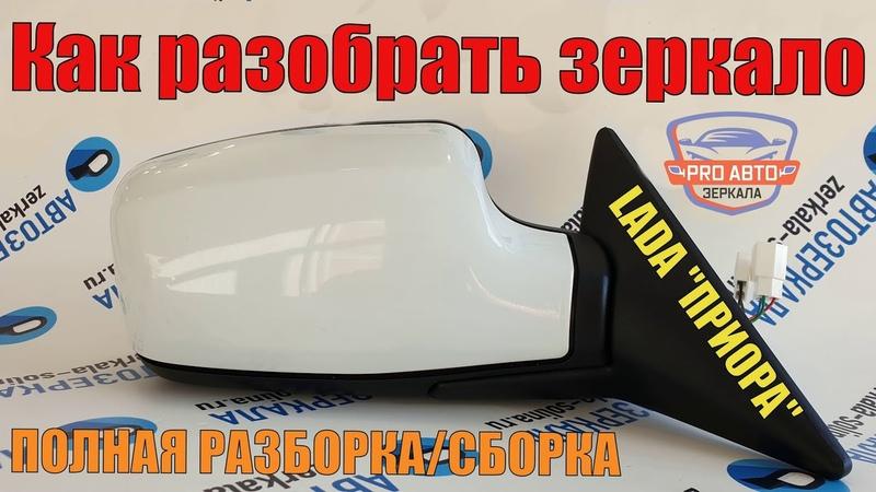 Как разобрать зеркало на ПРИОРУ ВАЗ 2170 Полная разборка и сборка зеркала LADA Priora АРТИКУЛ 2110