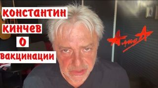 Константин Кинчев, группа  «Алиса» —  о ВАКЦИНАЦИИ, ЦИФРОВОМ ЛАГЕРЕ  и государстве.