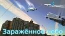 Белые полосы в небе или новая атака химтрейлов!