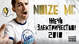 Noize MC — Жечь электричество (2010)