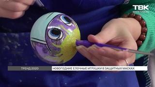 Красноярская фабрика елочных игрушек начала выпуск новогодних шаров в масках