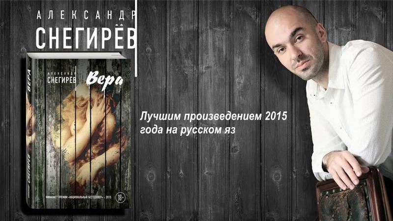Роман Вера Александра Снегирева лауреат Русского Букера в 2015 году