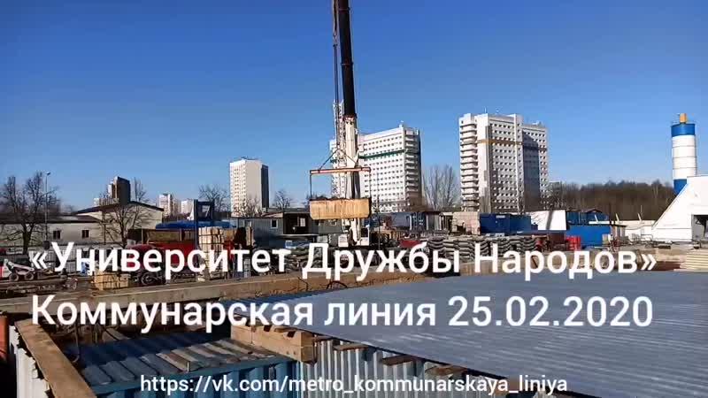 25 02 2020 Университет Дружбы Народов