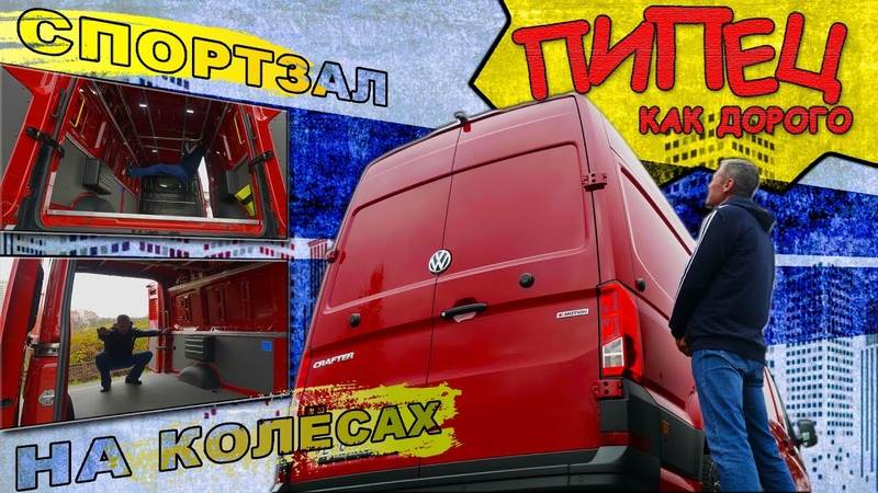 ОЧЕНЬ ДОРОГОЙ НО КЛАССНЫЙ Volkswagen Crafter Иван Зенкевич