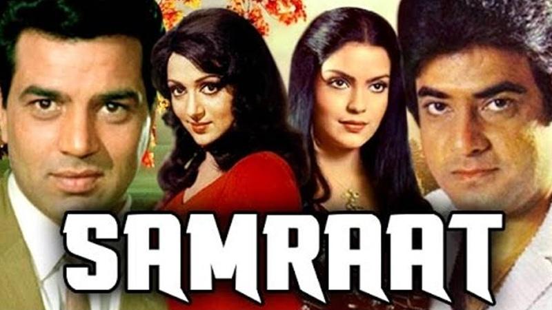 Samraat 1982 Full Hindi Movie Dharmendra Jeetendra Hema Malini Zeenat Aman Amjad Khan