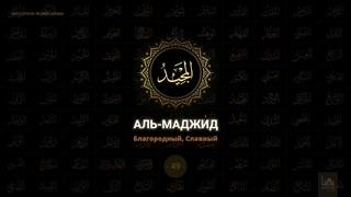 49. Аль-Маджи́д - Благородный, Славный   99 имён Аллаха