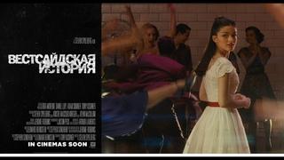 Вестсайдская история - Тизер (2021) Фильм Стивена Спилберга
