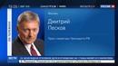 Новости на Россия 24 • Песков поддержал жесткое выступление Сафронкова в Совбезе ООН