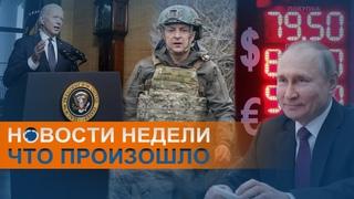 Санкции США, реакция Кремля и все больше войск у границ: коротко о событиях недели