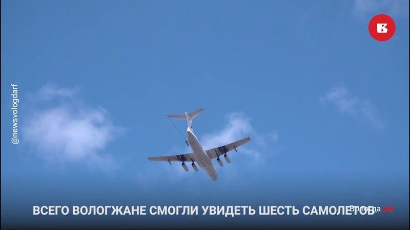 Воздушный парад авиатехники украсил небо над Вологдой