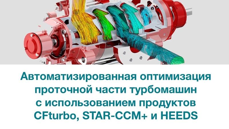 Автоматизированная оптимизация проточной части турбомашин с использованием CFturbo STAR CCM HEEDS