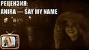 РЕЦЕНЗИЯ ОТ МОИСЕЯ Anira - Say my name Конкурс от John Kalligan и Fender