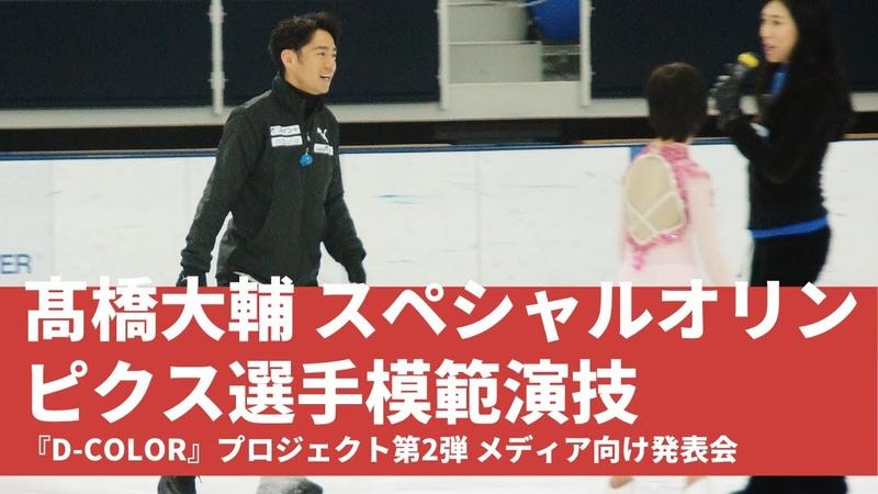 【知的障害者スポーツ支援】高橋大輔さん&綿引杏那さん スペシャル124