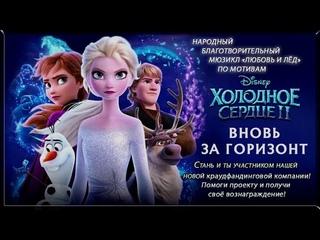 """Мюзикл """"Любовь и лёд"""" по мотивам продолжения сказки """"ХОЛОДНОЕ СЕРДЦЕ"""". Станьте частью нашей истории."""