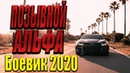 Запутанный фильм с интересным сюжетом - Позывной Альфа / Русские боевики 2020 новинки