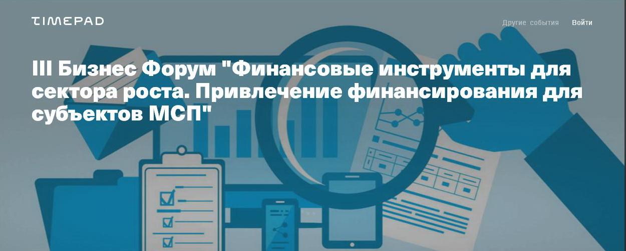 Петровчане могут стать участниками Форума «Финансовые инструменты для сектора роста»