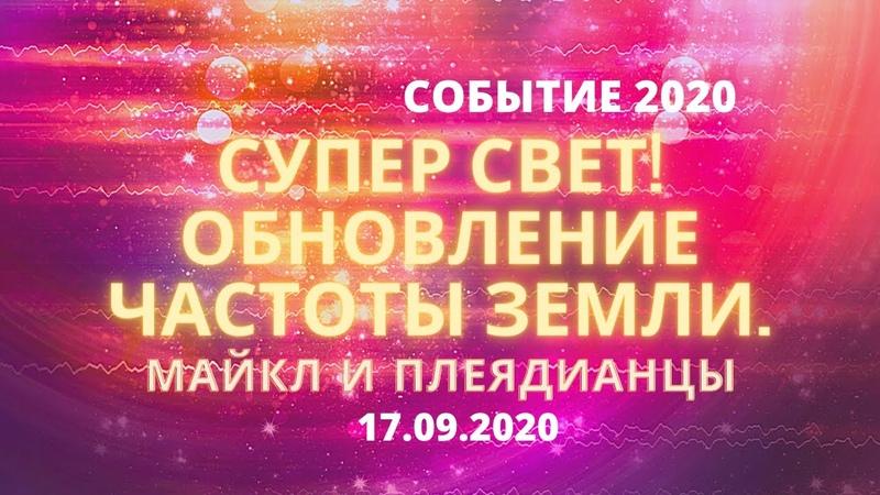 17 09 2020 ЧЕННЕЛИНГ МАЙКЛ ЛАВ ОБНОВЛЕНИЕ ЧАСТОТЫ ЗЕМЛИ*СОБЫТИЕ 2020