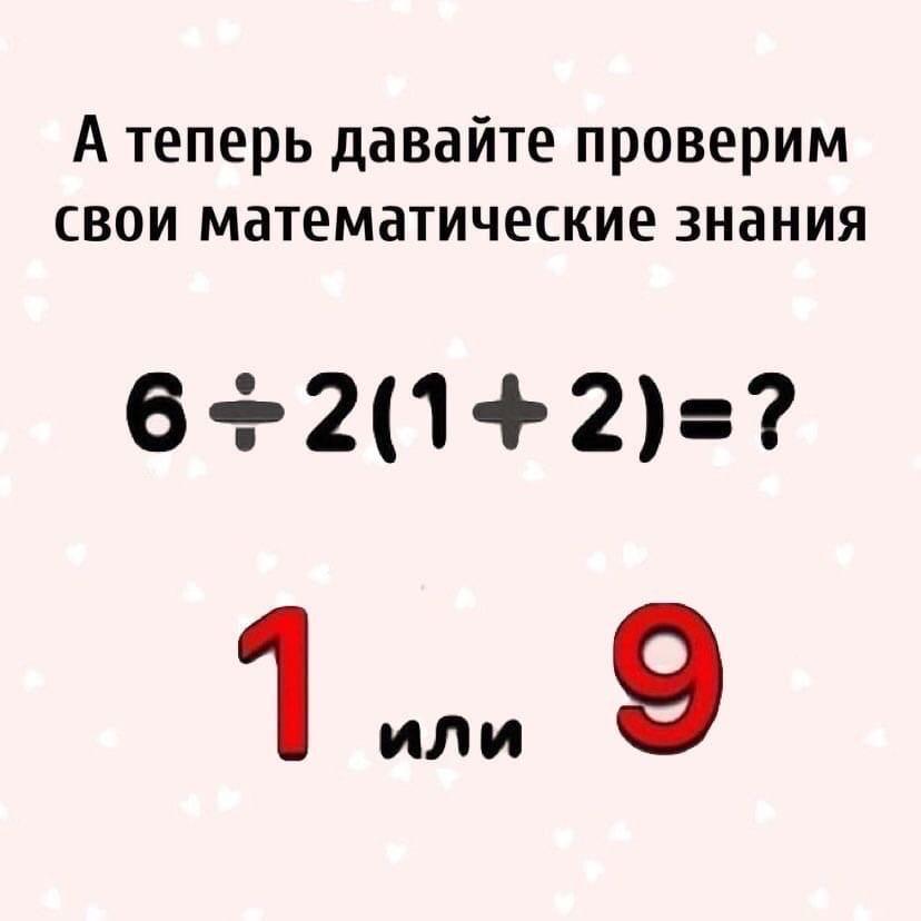 Ну математики, блесните умом