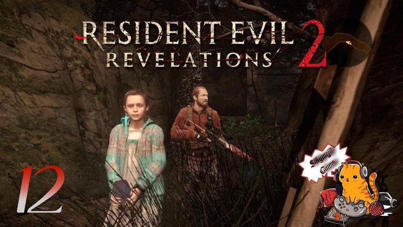 Resident Evil Revelations 2 Прохождение Мы на вершине мира