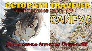 ДЕТЕКТИВНОЕ АГЕНСТВО ВИВИКО   САЙРУС Часть 13   Let's Play OCTOPATH TRAVELER Полное Прохождение