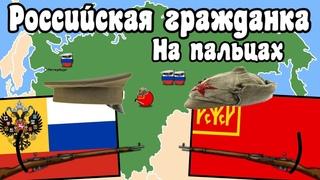 Гражданская война в России на пальцах 1