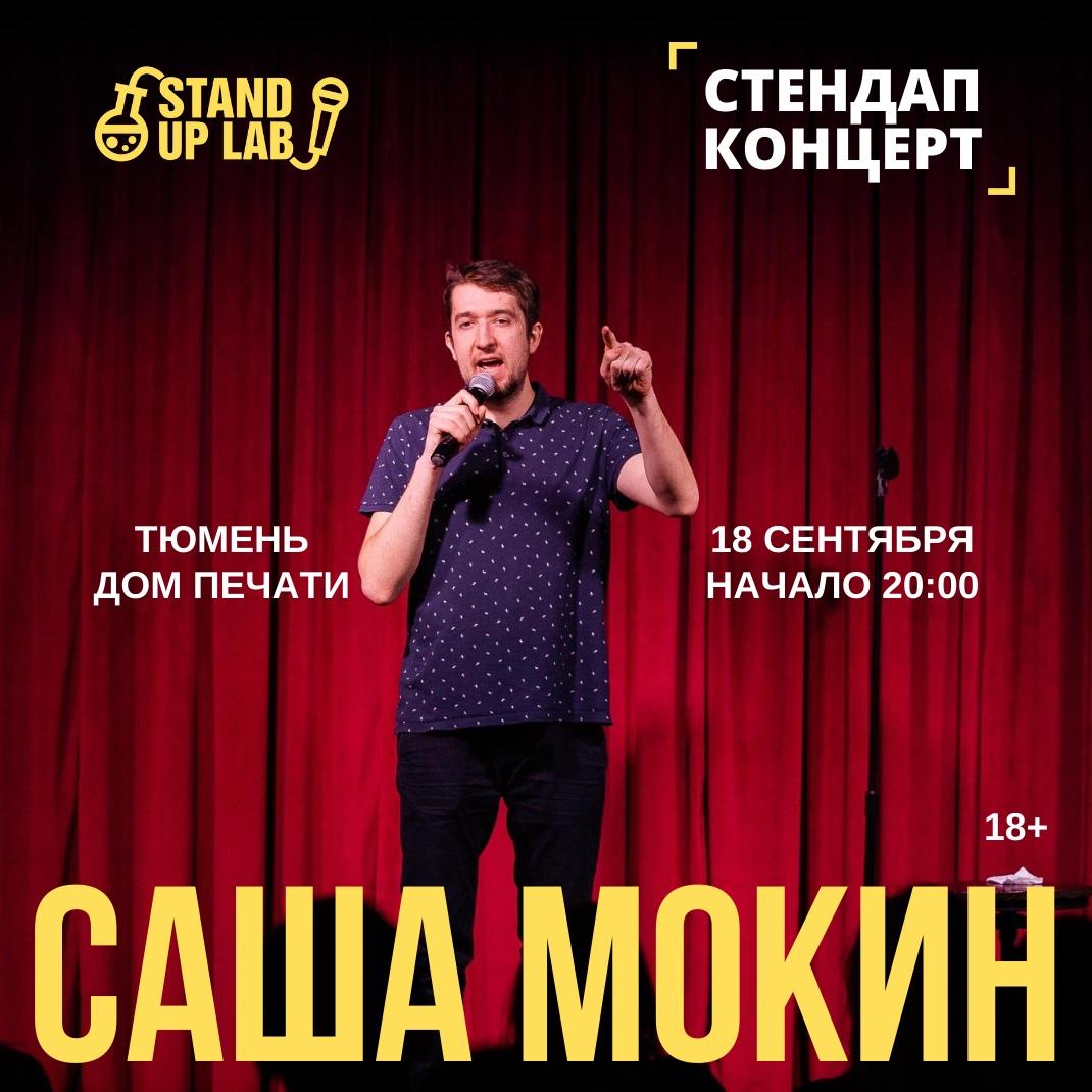 Афиша Тюмень Стендап концерт САШИ МОКИНА