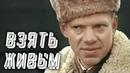 х/ф Взять живым (1982)