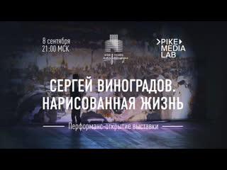Перформанс-открытие выставки «Сергей Виноградов. Нарисованная жизнь»